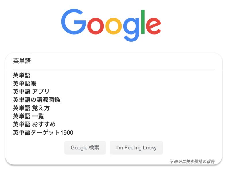 Google検索窓にキーワードを入力すると、他に関連のある検索キーワードが自動で表示されます