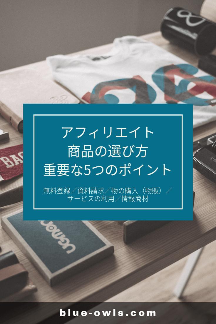 ブログで収益化をするときに、アフィリエイトに取り組もうと決めたなら、アフィリエイトする商品を選んで見ましょう。アフィリエイトしたいと思える商品がいくつかピックアップして、その中のどれを紹介するのか絞っていきます。読者にとってどの商品が役に立つのか?読者目線で選ぶことが大事です。このページでは、アフィリエイト商品の選び方について詳しく解説していきます。