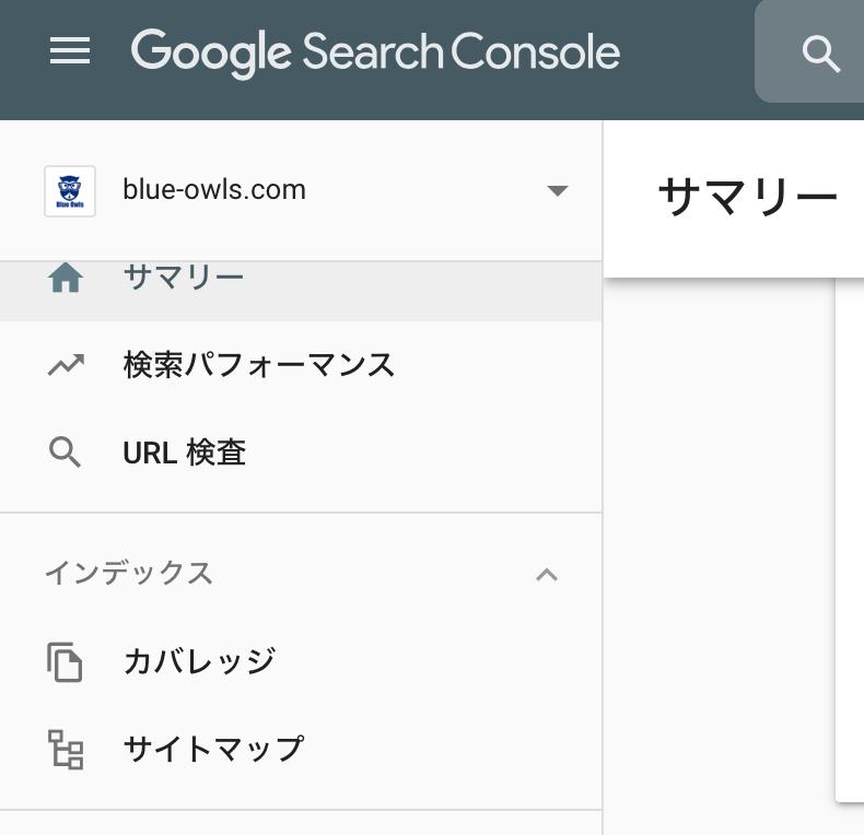 サーチコンソール画面の左側メニューサイトマップ
