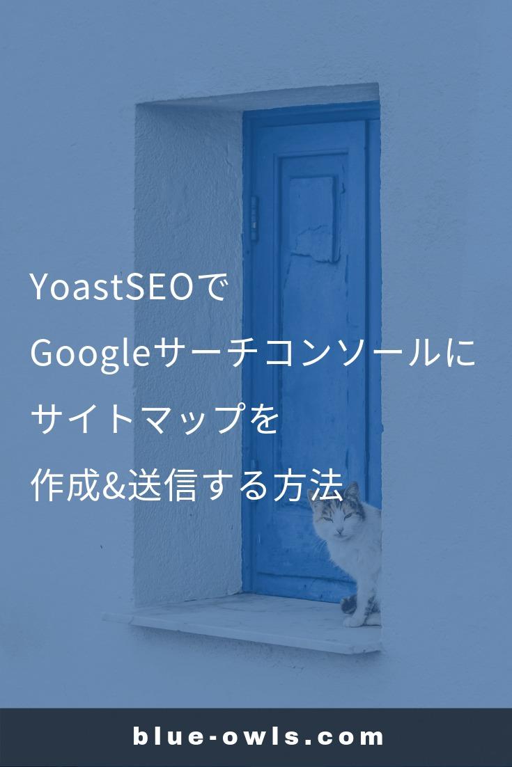 この記事では、YoastSEOというプラグインを使ってサイトマップを作成し、Googleサーチコンソールに送信する方法を解説します。なんとなく技術的な話で抵抗感があるかもしれませんが、安心してください!コーディングの知識がなくても10分程度で完了します。