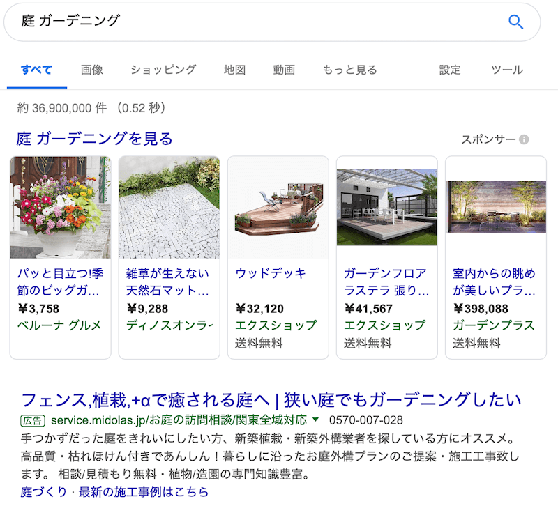 庭-ガーデニング-検索結果の広告表示