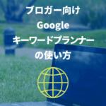 Googleキーワードプランナーを使うことで、月間のオーガニック検索数を90万PVまで伸ばすことができました。Googleキーワードプランナーで最適なSEOの検索キーワードを見つけ出すためにどんな風に活用できるでしょうか?この記事では、ブロガー向けGoogleキーワードプランナーの使い方について解説します。