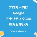 Googleアナリティクスは、ウェブサイトでのユーザーの行動記録をモニタリングしてくれて、そのデータを見てもっと良いパフォーマンスを上げるための改善策を見つけることができます。この記事では、ブロガー向けのグーグルアナリティクスの見方&使い方を解説していきますね!