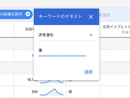 Googleキーワードプランナー-テキストでフィルタリング