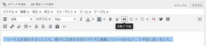 ビジュアルエディターの場合:文章を選択して引用符マークをクリック