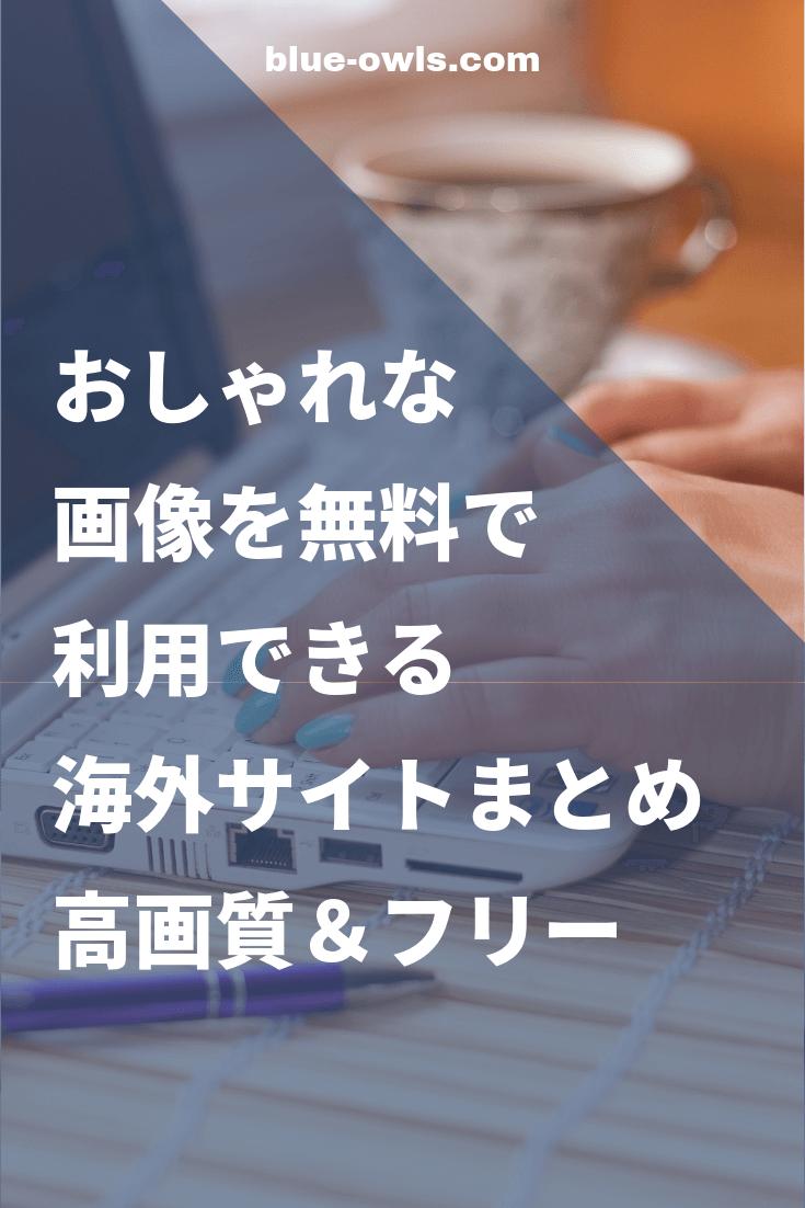 ブログにしてもSNSにしても、画像による情報を加えるとより宣伝効果があると言われています。日本だとフリー写真素材でよく挙げられるサイトがいくつかあります。でも、なんとなく似たようなアイキャッチ画像で被ってしまう。そこで、ウェブ上にあるおしゃれな画像を無料でダウンロードできる海外サイトを厳選してまとめました。