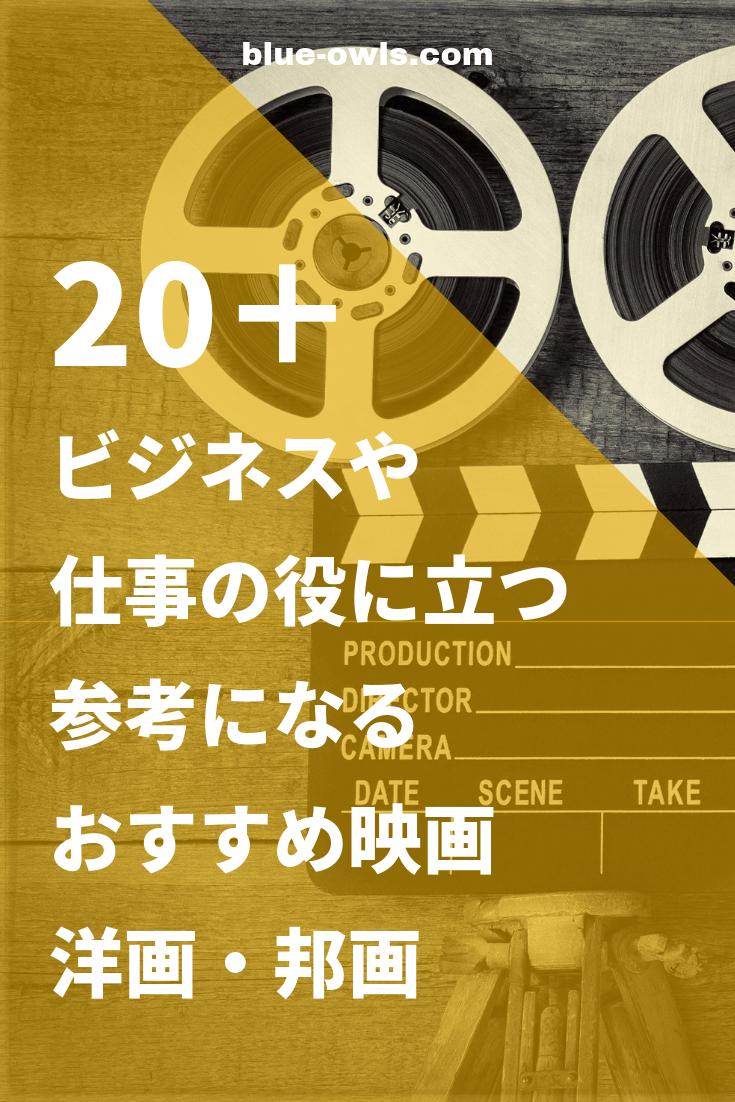 皆さんは、仕事上、考え方や対処法ですごく参考になった映画ってありますか? 今回は、アンケートをとった結果から、ビジネス・仕事の参考になったおすすめ映画-洋画・邦画-を20作品以上まとめてご紹介します!