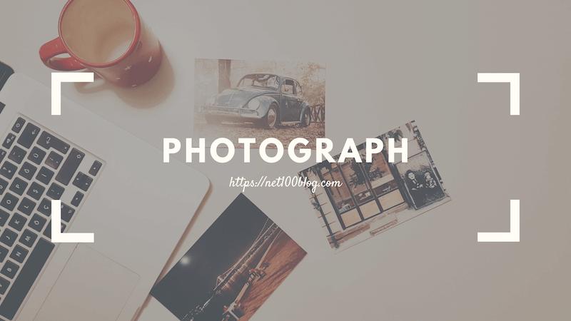 写真の断捨離と整理