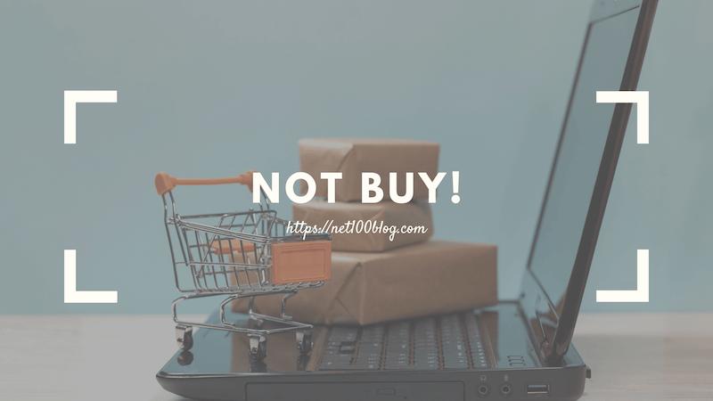 【買わない宣言】過剰な備蓄、洋服、おもちゃ、本・・・