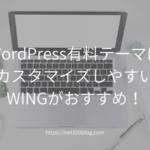 WordPress有料テーマはカスタマイズしやすいWINGがおすすめ!