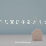 小さな家に住むメリット