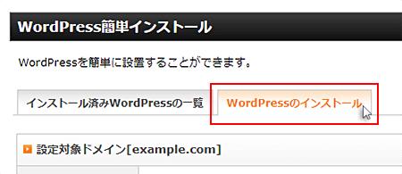 「WordPressのインストール」をクリック↓